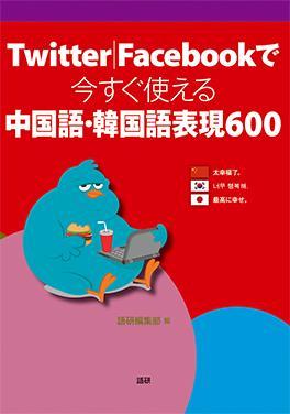 Twitter|Facebookで今すぐ使える中国語・韓国語表現600