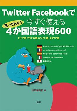 Twitter|Facebookで今すぐ使えるヨーロッパ4か国語表現600