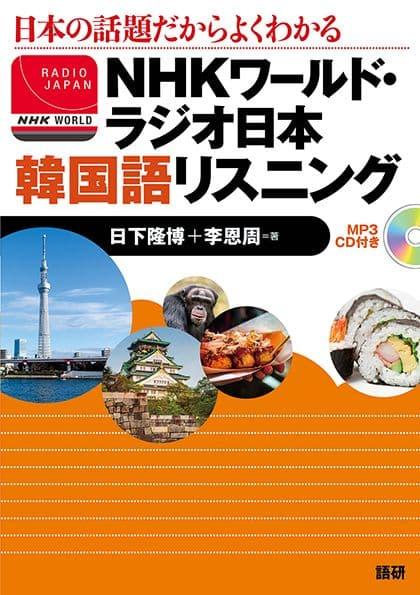 NHK WORLDのフランス語放送【無料】 - 30歳から …