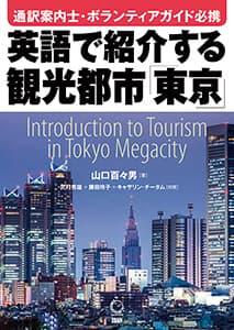 英語で紹介する観光都市「東京」